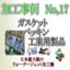 ダイコー東京支社 加工事例No,17 ガスケット・工業用製品! 製品画像