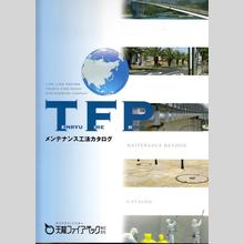 天龍ファイアペック株式会社 メンテナンス工法 総合カタログ 製品画像