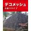 埋設型枠(残存化粧型枠)『デコメッシュ石貼りタイプ』 製品画像