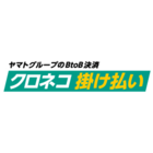 BtoB決済サービス『クロネコ掛け払い』 製品画像