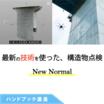 "UAVや三次元モデルによる構造物点検の""仕組み・メリット""とは? 製品画像"