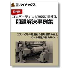 【目的別】コンバーティング機器に関する問題解決事例集 製品画像