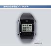 特定小電力 無線通信情報システム『単方向シルウォッチ』 製品画像