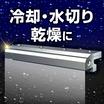 小型空圧機器|空気量増幅型「ライン・ブロー」(動画有り) 製品画像