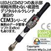 東日デジタルトルクレンチ CEM3シリーズ 製品画像