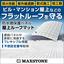 防水層保護化粧パネル『ルーフマット』 製品画像