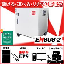 高性能蓄電池モジュールを電源に組み込んだ『無停電電源装置』 製品画像