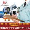 【機器メーカー・販社様向け】機器メンテナンス代行サービス 製品画像