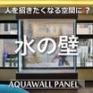 アクアウォールパネル ~新しい滝のカタチ~【※施工事例集を進呈】 製品画像