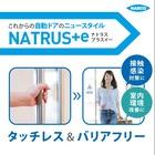 【新しい生活様式と自動ドア】自動ドアによる接触感染対策のご紹介 製品画像