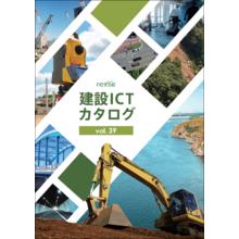 【全50ページ】建設ICTカタログ ※建設工事に特化した製品多数 製品画像