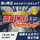 【調査無料キャンペーン】床の傾き・沈下修正ならアップコン工法 製品画像