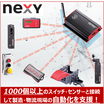 製造と物流のためのワイヤレス IoTソリューション『nexy』 製品画像