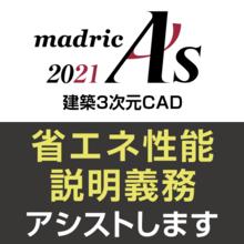 【住宅建築・設計】3D建築CAD「A's 2021(エース)」 製品画像