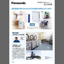 次亜塩素酸 空間清浄機『ジアイーノ』納入事例集 製品画像