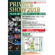 サンテスト第13回プライベートショー2018【※申込み案内進呈】 製品画像
