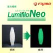 蓄光繊維『 Lumifio Neo(ルミフィーロ ネオ)』新発売 製品画像