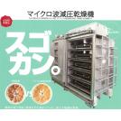 マイクロ波減圧乾燥機