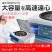ハイスループットユニバーサル遠心機 Sorvall X4 Pro 製品画像
