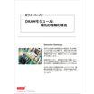 [ホワイトペーパー]DRAMモジュール : 硫化の脅威の除去 製品画像