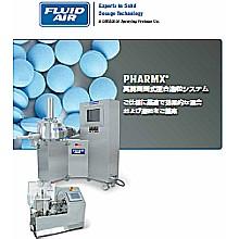 高剪断式混合造粒システム【混合と造粒の高効率化!】 製品画像