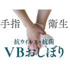 抗ウイルス・抗菌『VBおしぼり』 製品画像