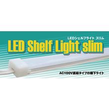 LEDシェルフライト スリム 製品画像