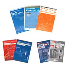 技術者の為のお悩み解決ハンドブック各種無料プレゼント 製品画像