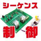 リレーシーケンス制御を基礎から学べる実習キット 【デモ機貸出可】 製品画像