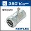 【360°ビュー】ケイフレックス附属品『K2KI』 製品画像