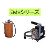 電動式ハンディポンプ「EMHシリーズ」 製品画像