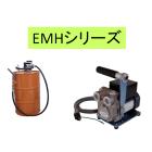 【ドラムポンプ(電動式)】EMHシリーズ(灯油・軽油・オイル用) 製品画像