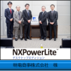 『NXP DTE』導入事例≪明電商事株式会社 様≫ 製品画像