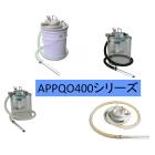 【ペール缶用エアバキュームクリーナー】APPQO400シリーズ 製品画像