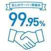 【スマレジ】安心・安全のサービス保証 製品画像