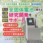 CNF研究開発をサポート!メディアレス湿式高圧微粒化装置! 製品画像