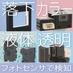 【透明体・液体・落下物・ポリマー紙幣・カラー】検知フォトセンサ  製品画像