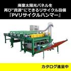 廃棄太陽光パネルリサイクル装置『PVリサイクルハンマー』 製品画像