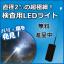 直径2mm検査用LEDライト「スルーホールライト S2シリーズ」 製品画像