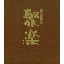 超高級襖絵「聚楽」 製品カタログ 製品画像