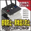 『ブレーカー端子カバー用パッキン』制御盤内安全対策! 製品画像