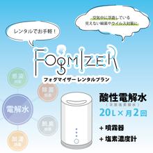 レンタルで手軽に空間除菌「Fogmizer(フォグマイザー)」 製品画像