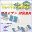 クリーンルーム内の設備・機器の地震対策に!『耐震金具カタログ』 製品画像