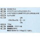 Gelest社のシラン化合物  製品画像