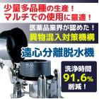 【洗浄時間が約1/10!】洗浄確認が簡単な上部排出遠心脱水機 製品画像
