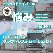 物流業専用クラウド型顧客管理システム『LoaD』 製品画像