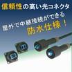 IP67防塵防水光コネクタ『SW20ハーネス』※インフラ設備向け 製品画像