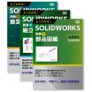 【DVD教材】よくわかる!SOLIDWORKS図面 全3巻 製品画像