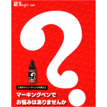 【課題解決】産業用マーキングペンのトータルソリューション 製品画像