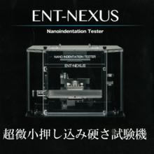 【硬さ試験機】超微小押し込み硬さ試験機『ENT-NEXUS』 製品画像